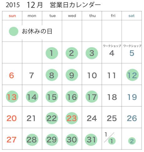 2015年12月営業日カレンダー_c0334574_20562375.jpg