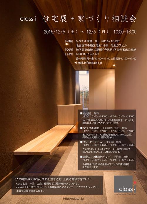 「class-i 住宅展+家づくり相談会」 12/5~6_e0215179_11235114.jpg