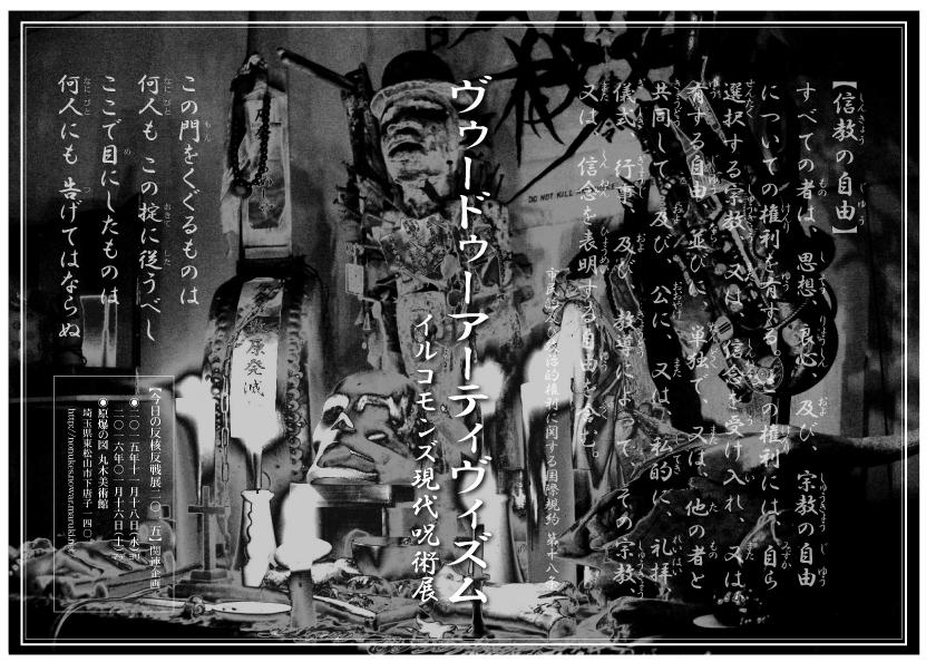 ▼「ヴゥードゥーアーティヴィズム/イルコモンズ現代呪術展」_d0017381_1322580.jpg