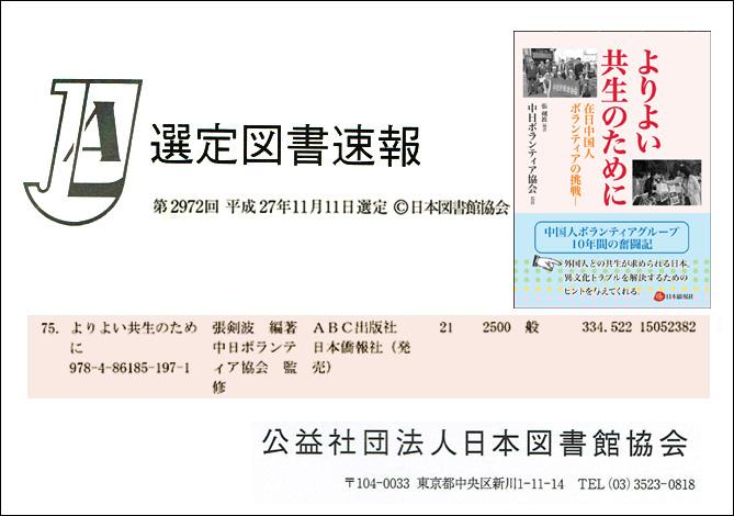 新刊『よりよい共生のために―在日中国人ボランティアの挑戦』 が「日本図書館協会選定図書」に_d0027795_1321174.jpg