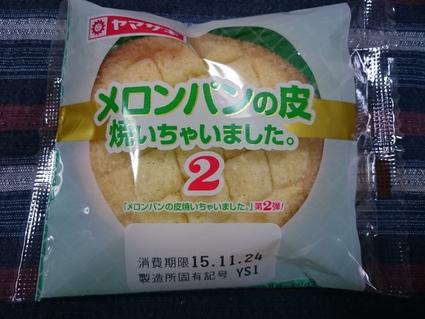 山崎製パン メロンパンの皮焼いちゃいました2_b0042308_17124525.jpg