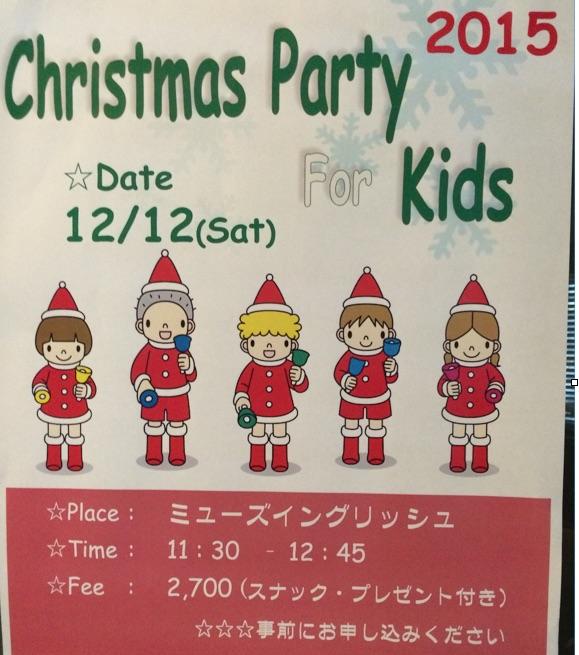 キッズ クリスマスパーティー2015_d0305511_1733266.jpg