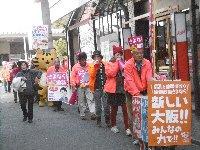 地方自治と民主主義の花開く大阪府政へ…知事選挙は明日投票です。_c0133422_2316873.jpg