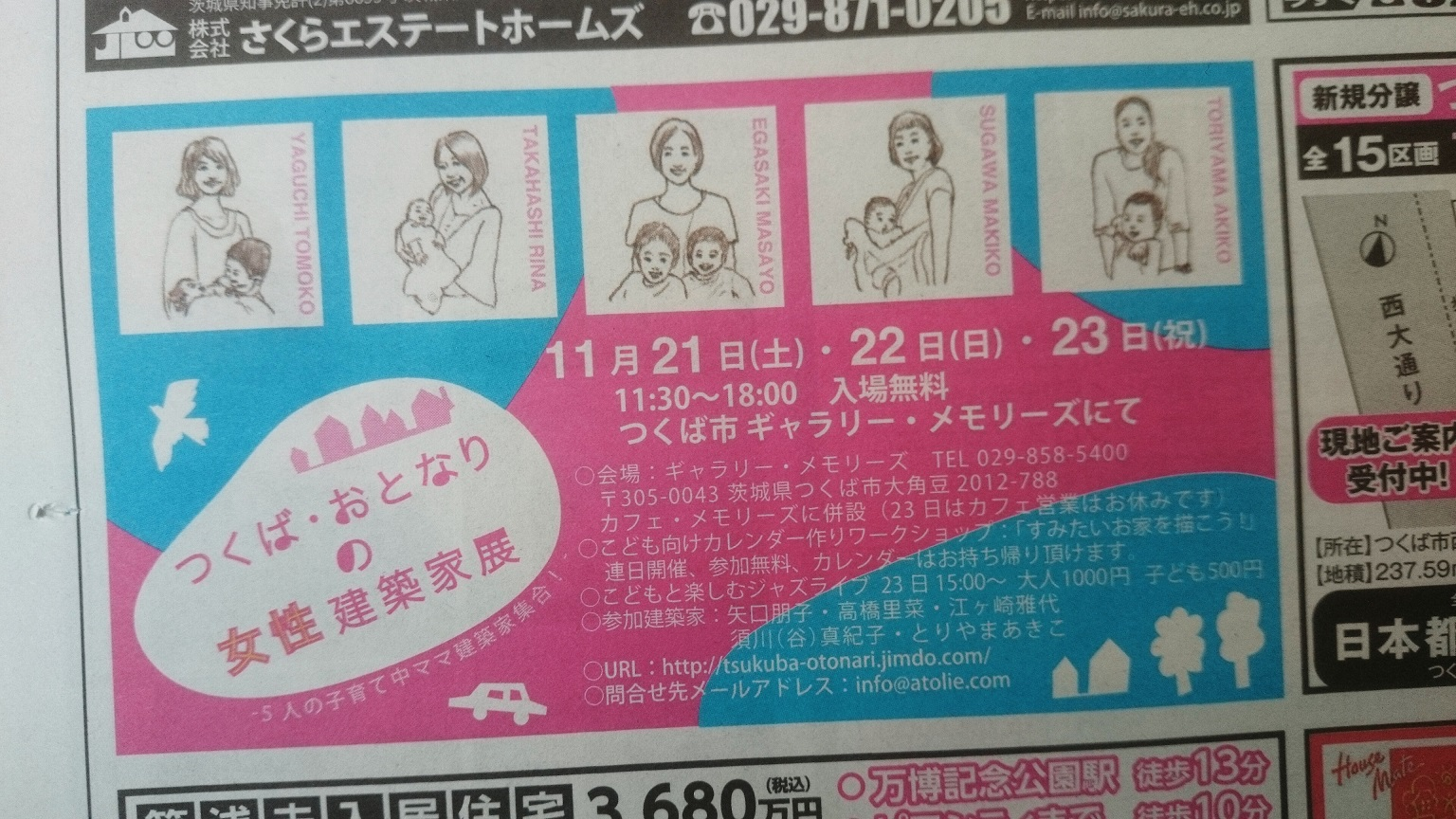本日より開催!つくば・おとなりの「女性」建築家展_b0195324_7515768.jpg