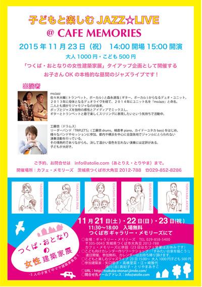 本日より開催!つくば・おとなりの「女性」建築家展_b0195324_7531414.jpg