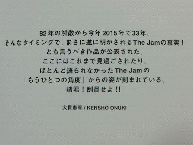 昨日到着2DVD+CD 〜 About The Young Idea / The Jam_c0104445_20471452.jpg