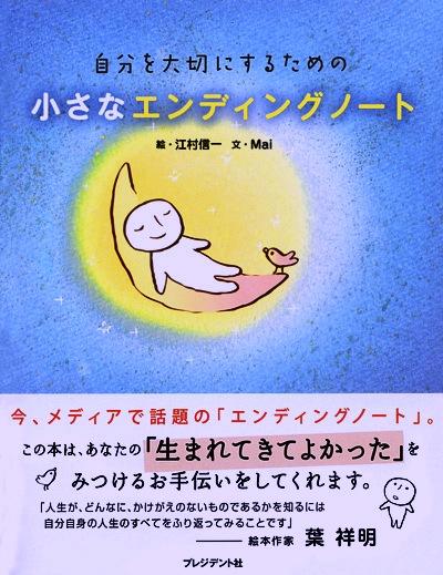 葉祥明さんから帯に推薦文_e0082852_034260.jpg