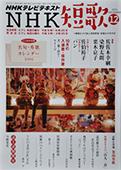 NHK短歌 12月号_f0143469_16174121.jpg