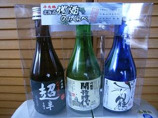 秋の夜の日本酒を味わう_a0064474_913122.jpg