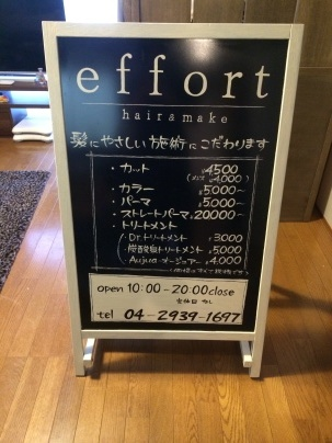 看板メンテナンス〜hair&make effort様〜_a0158476_00470846.jpg