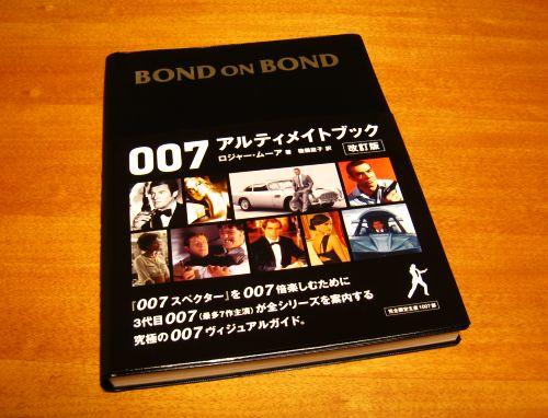 BOND ON BOND_b0170184_10243755.jpg