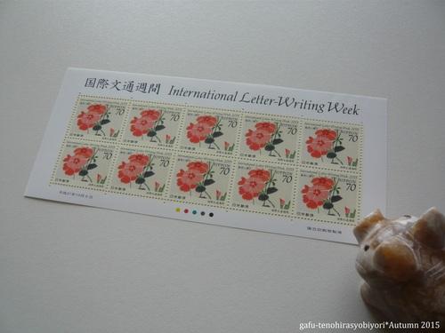 この秋買った切手2種_d0285885_11585698.jpg
