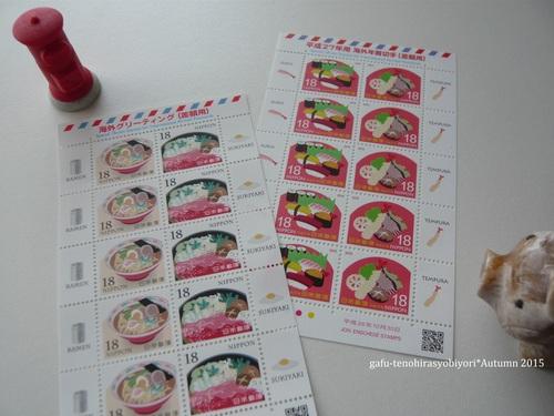 この秋買った切手2種_d0285885_1212480.jpg