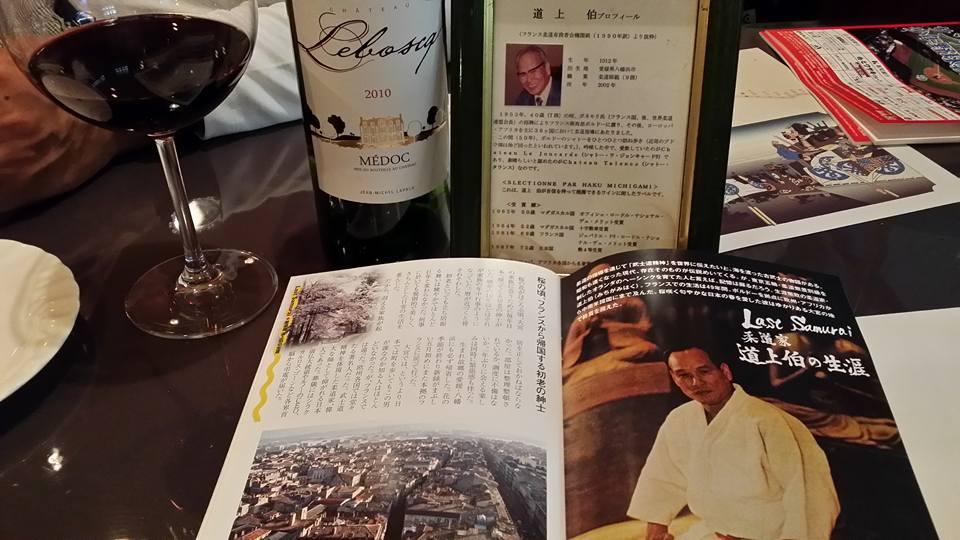 伝説の柔道家 道上伯先生の甥っ子さんが、高知で道上ワインのお店をされてます!_c0186691_101938.jpg