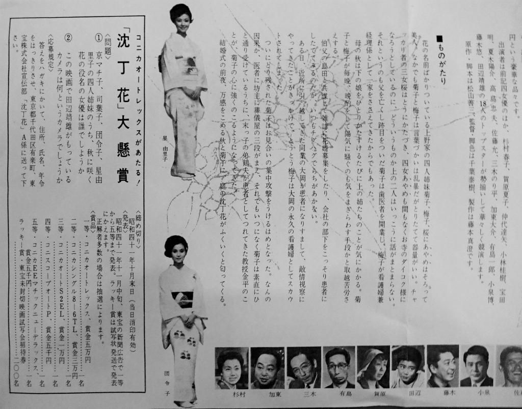 沈丁花』千葉泰樹監督 (昭和41年...