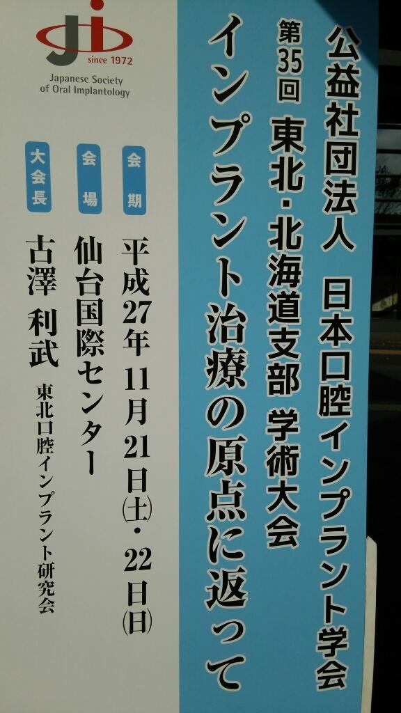 日本口腔インプラント学会  1日目_b0141717_22350202.jpg