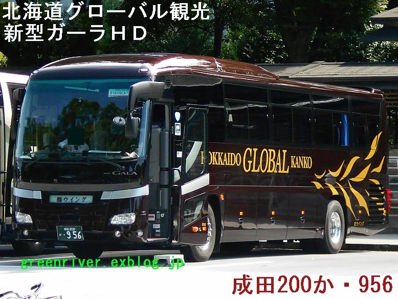 北海道グローバル観光 956_e0004218_20292360.jpg