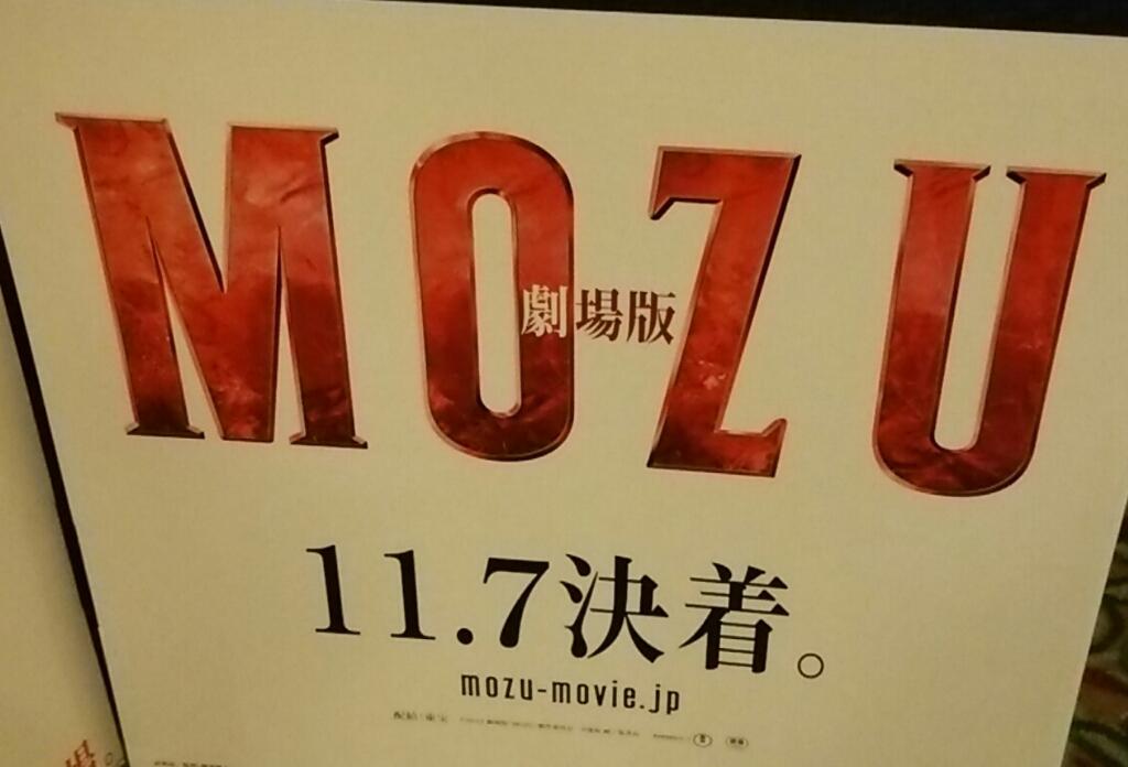 劇場版・MOZU_a0272042_18402830.jpg