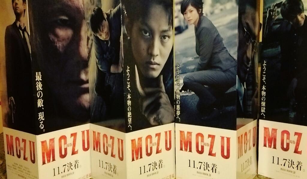 劇場版・MOZU_a0272042_18403911.jpg