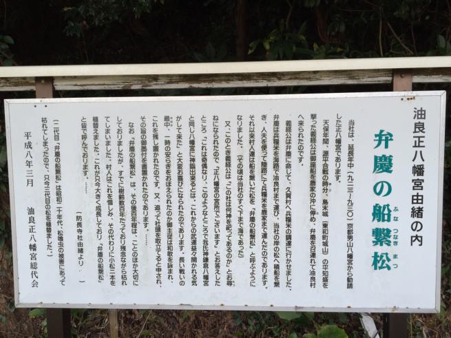 油良正八幡宮参拝_f0183846_15515450.jpg