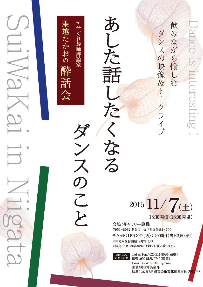 『ヤサぐれ舞踊評論家・乗越たかおの酔話会@新潟』_d0178448_1148691.jpg