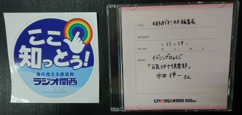 ラジオ関西さんから、「ここ知っとう!」ステッカーをいただきました」~♪(^o^)/_d0191262_14074804.jpg