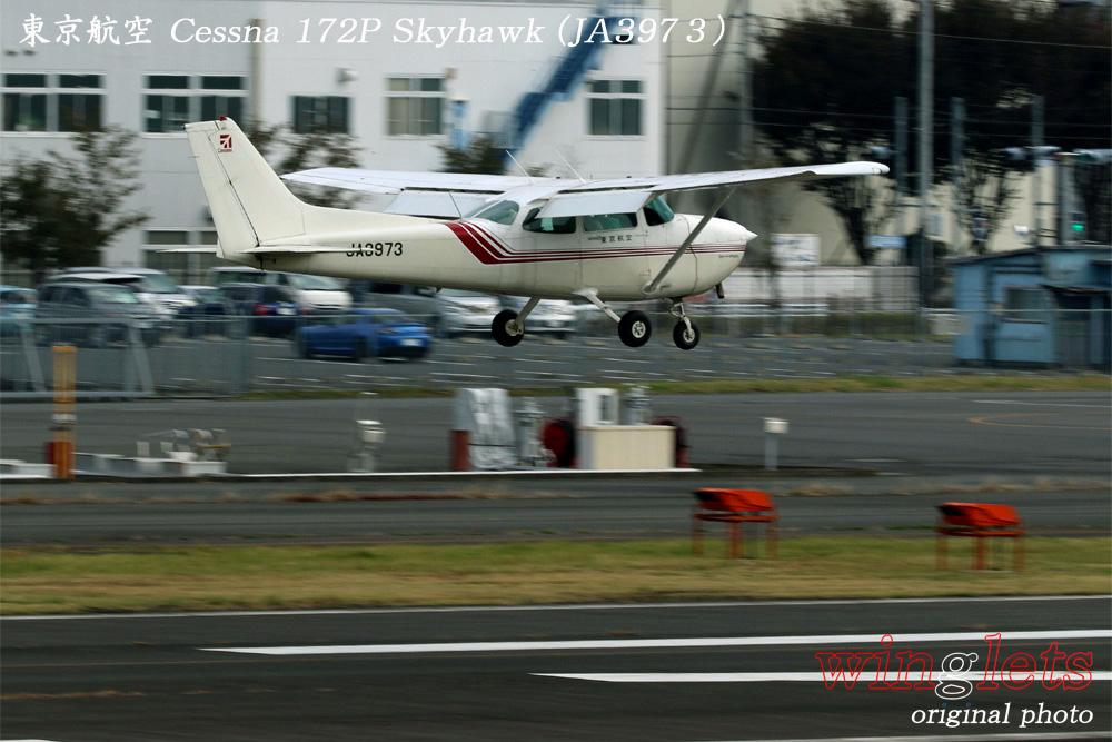 '15年 調布飛行場レポート・・・付録・・IBEX-JA3979 & 東京航空-JA3973_f0352866_062852.jpg
