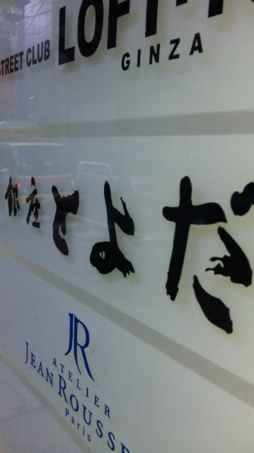 東京へ_e0272568_2222540.jpg