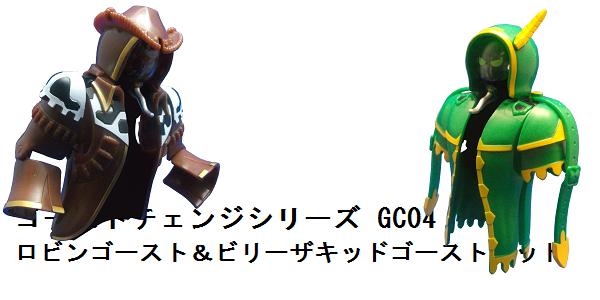 ゴーストチェンジシリーズGC04 ロビンゴースト&ビリー・ザ・キッドゴーストセット_f0205396_16384636.png