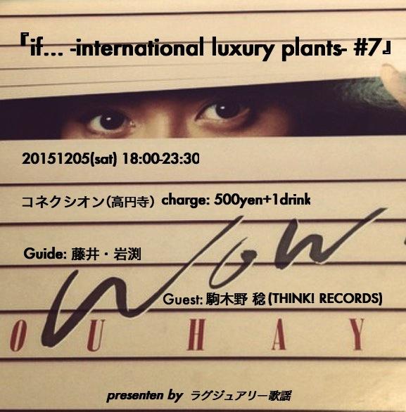 12/05(土)『if… -international luxury plants- #7』_c0099300_18553438.jpg