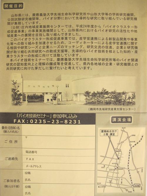 「バイオ技術を核として県内産業を育む」セミナーに参加_c0075701_17222559.jpg