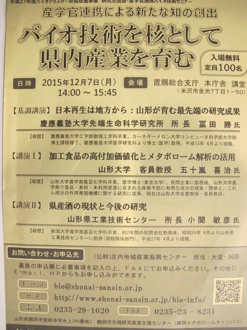 「バイオ技術を核として県内産業を育む」セミナーに参加_c0075701_17223144.jpg