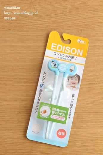 ケーキと息子のエジソンのお箸_e0214646_20593379.jpg