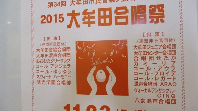 きょうは大牟田合唱祭でした_a0278866_23301754.jpg
