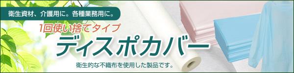 使い捨て不織布ピロカバー(200枚入)便利でリーズナブルと好評です_d0063392_1047175.jpg