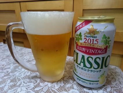 夜勤明けのビールVol.256 サッポロクラシック2015富良野VINTAGE 350ml_b0042308_17252372.jpg