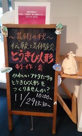 伝統工芸体験会~とうきび人形つくり~ いよいよ開催☆_b0228113_14472279.jpg