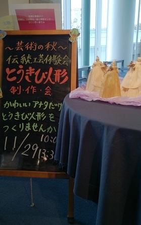 伝統工芸体験会~とうきび人形つくり~ いよいよ開催☆_b0228113_14510896.jpg