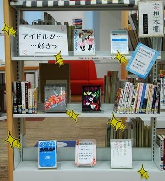 妄想本棚 「アイドルが……好きっ」_b0228113_15234510.jpg