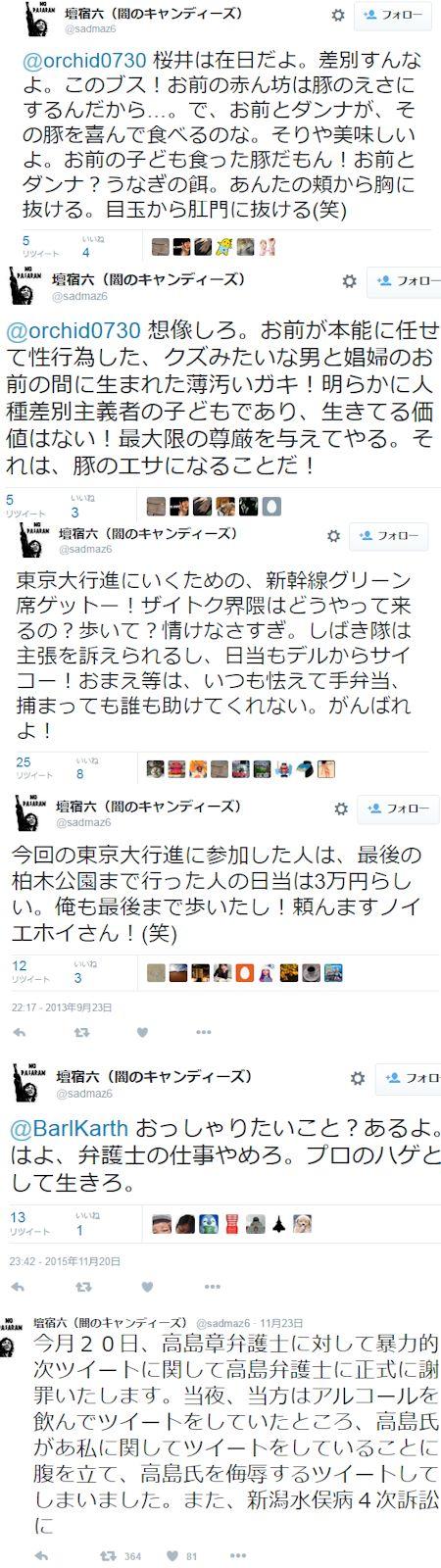 新潟日報記者による高島弁護士への脅迫事件 - しばき隊の暴走と転落は続く_c0315619_17272482.jpg