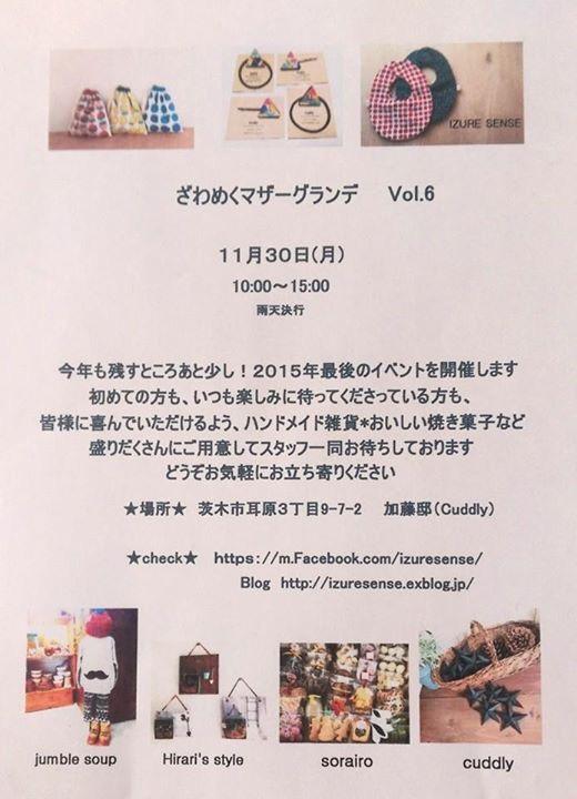 ざわめくマザーグランデvol.6 11/30(mon.)_a0142923_1335262.jpg