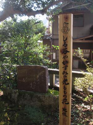 「山中温泉」俳諧句碑めぐり⑱こおろぎ橋周辺案内_f0289632_1131853.jpg