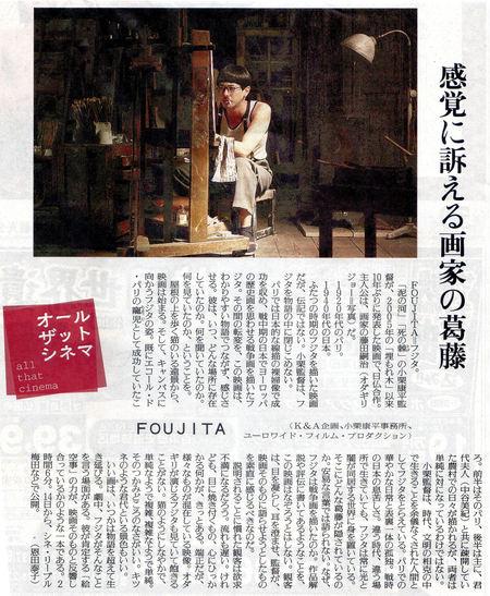 FOUJITA_d0024438_2048434.jpg