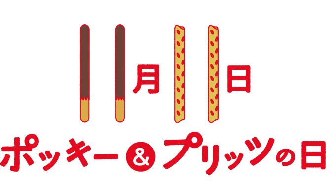 Happy Pocky Day☆彡_c0345439_14260825.png