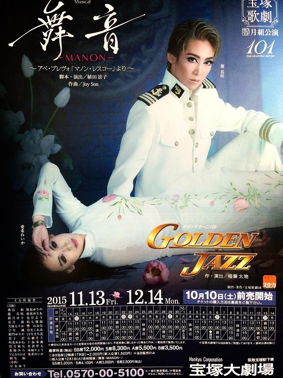 宝塚観劇日記 月組公演 舞音♪_a0218340_01114462.jpeg