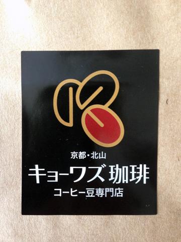 キョーワズ珈琲_d0245357_9385252.jpg