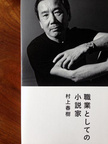 『 職業としての小説家 』_d0245357_9525517.jpg