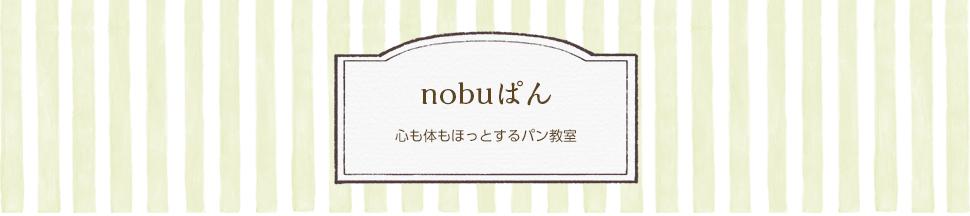 nobuぱん〜心も体もほっとするパン教室