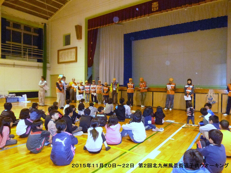 第2回北九州風景街道・子どもウオーキング_b0220064_19424758.jpg