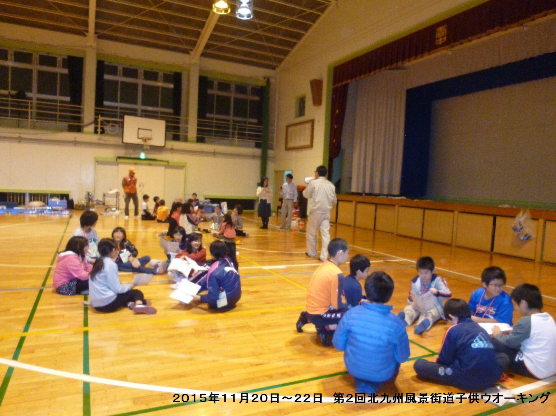 第2回北九州風景街道・子どもウオーキング_b0220064_19535760.jpg